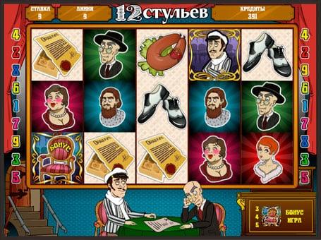 Игровой автомат 12 стульев