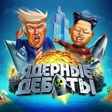 игровой автомат Ядерные Дебаты