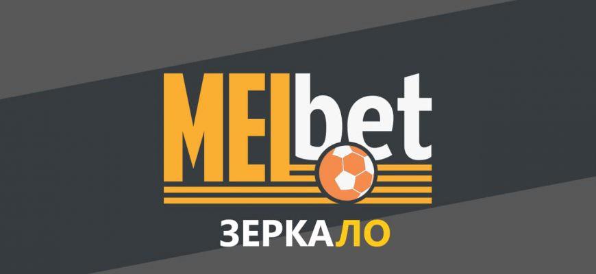 зеркало казино Melbet